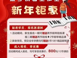 专业钢琴教育!