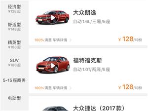 租車,一嗨租車正式開通萊陽站便捷點