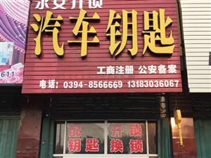 扶沟县永安开锁汽车钥匙8566669