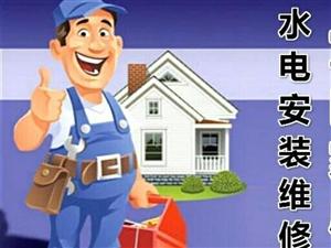 水电暖维修,疏通下水道,地暖清洗,做防水