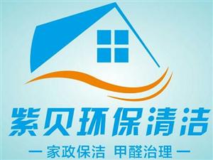 紫贝家政-让您放心满意的家政服务公司^_^