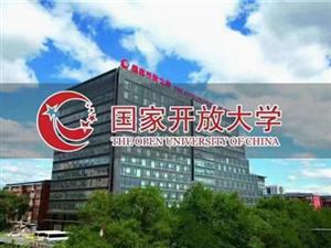 国家开放大学2021春季招生火热报名中!