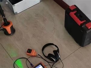 室内外管道精准测漏水