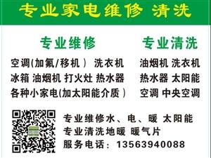 沂水县专业维修家电13563940088