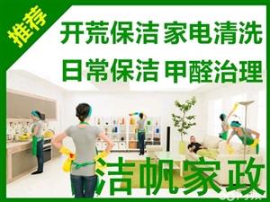 新密专业保洁 工程保洁 家电清洗 洗沙发 洗地毯