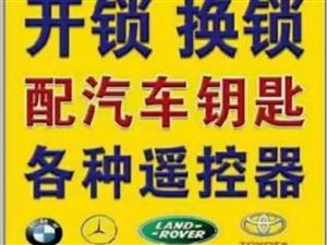 惠州开锁公司电话0752-3456110