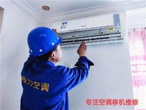 专业空调制冷移机加氟清洗保养