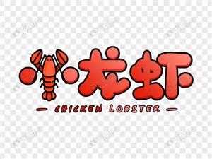 小龙虾,大闸蟹