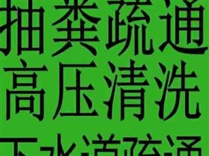 吴川市疏通厕所下水道清理化粪池污水高压车疏通管道