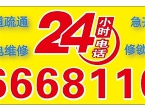 鄱阳毛跟生疏通下水道电话号码