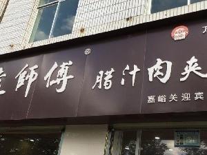 袁师傅肉夹馍