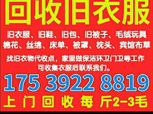 淇濱區回收舊衣服舊布草電話17539228819
