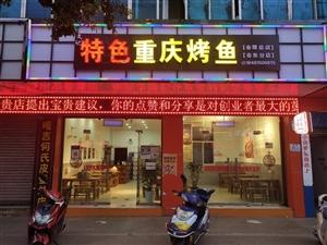 特色重庆烤鱼会东分店