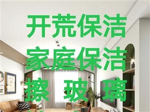 延吉温暖家政 专业开荒保洁 擦玻璃  安装纱窗