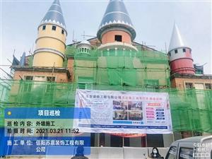 潢川县光州实验幼儿园装修进行中