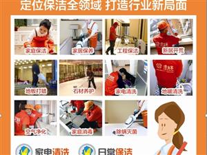 承接家电清洗 家庭保洁 甲醛治理 工程保洁