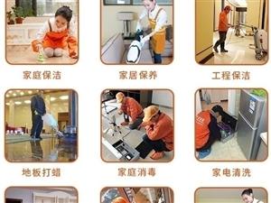 工程开荒家庭日常保洁家电清洗办公室清洁楼宇保洁
