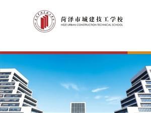 菏澤市城建技工學校