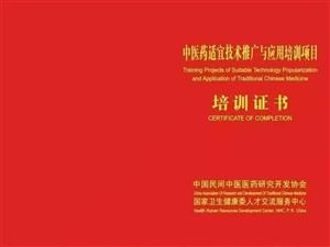 衛健委主管,中國民族衛生協會培訓部授權開展培訓