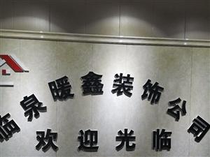 臨泉暖鑫裝飾公司