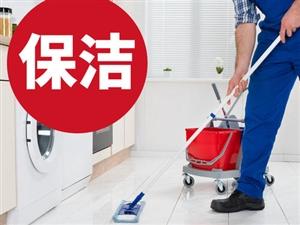 固始縣上門清潔擦玻璃新家開荒保潔企業保潔