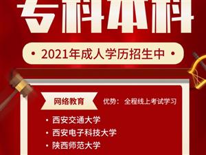 陕西省成人学历提升
