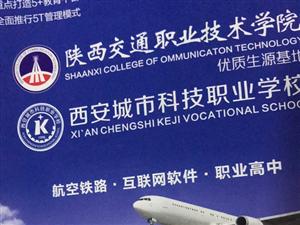 陕西交通职业技术学院招生办
