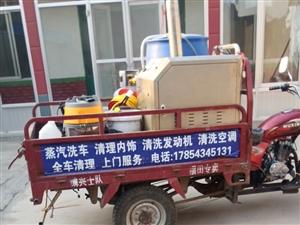 蒸汽洗车上门服务。