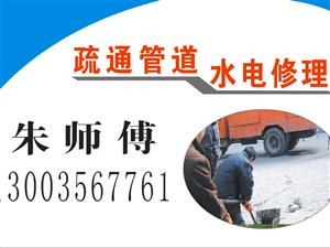 专业疏通下水道,水电维修