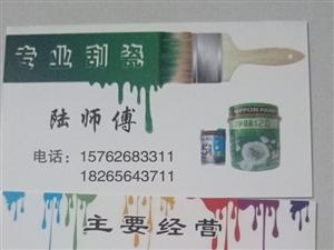 挎瓷乳胶漆