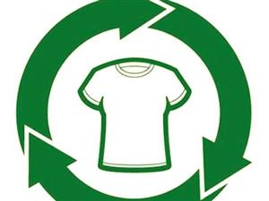 旧衣服回收