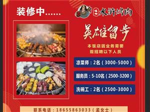 临泉**家正宗山东水浒烤肉照片啦!!