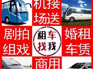 正規長短期包租車 車型全 價格低 可開票