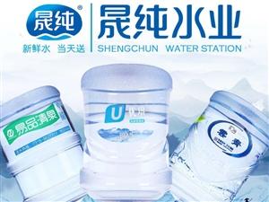 晟纯水业——专业桶装水配送中心