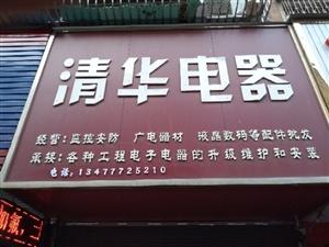 应城清华电器