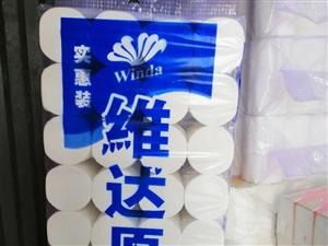 批发零售卫生纸抽纸