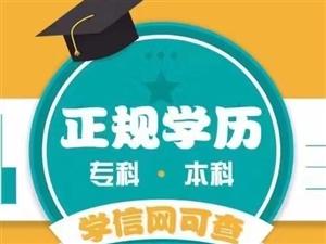 2021专本学历提升