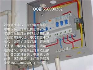 电路维修灯具销售