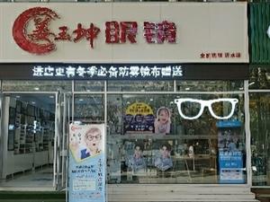 姜玉坤眼镜五一狂欢
