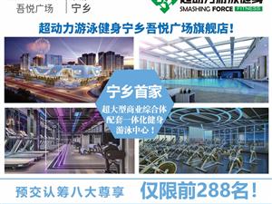 宁乡吾悦广场超动力健身288名创始会员火爆招募中