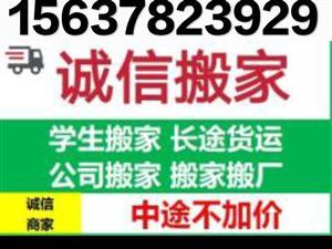 漯河市搬家拉貨電話漯河搬家公司電話號碼