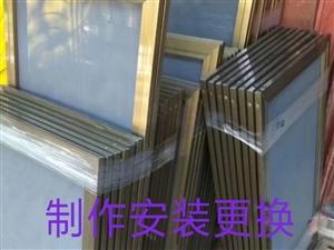断桥门窗纱窗制作安装