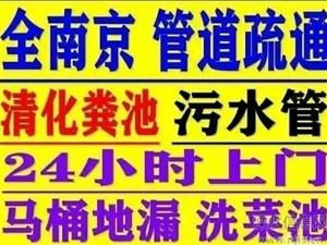 管道疏通南京市溧水区专业机械疏通马桶,抽粪,吸污