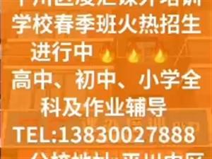 平川区凌汇课外培训学校火热招生进行中……