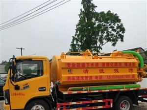 专业通下水道 抽粪及清洗管道15150600709