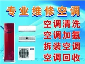 明达家电维修,回收旧空调