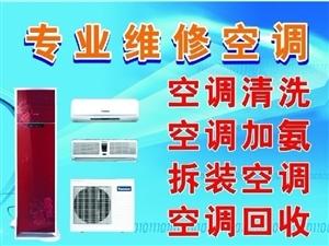明达空调移机加氟维修清洗,价格满意