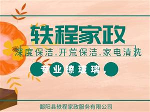 鄱阳县轶程家政服务深度保洁.家电清洗.钟点工.