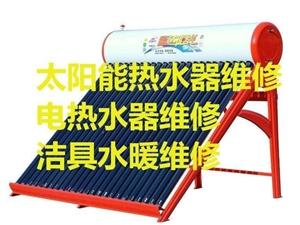 維修清洗太陽能潔具閥門水龍頭馬桶斷絲取出疏通下水