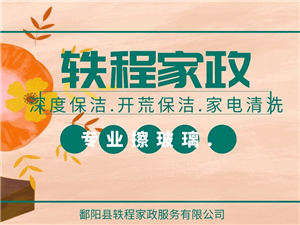 鄱阳县轶程家政服务有限公司